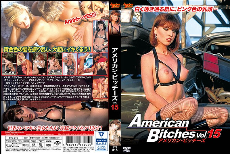 アメリカン・ビッチーズ Vol.15