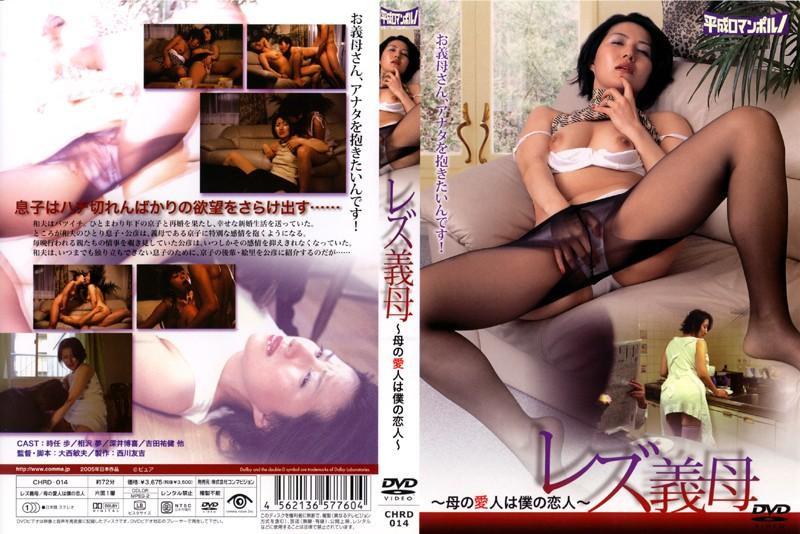 CHRD-014 Lesbian Mistress Mother ~ ~ Lover Of My Mother-in-law (Konmabijon) 2007-09-21