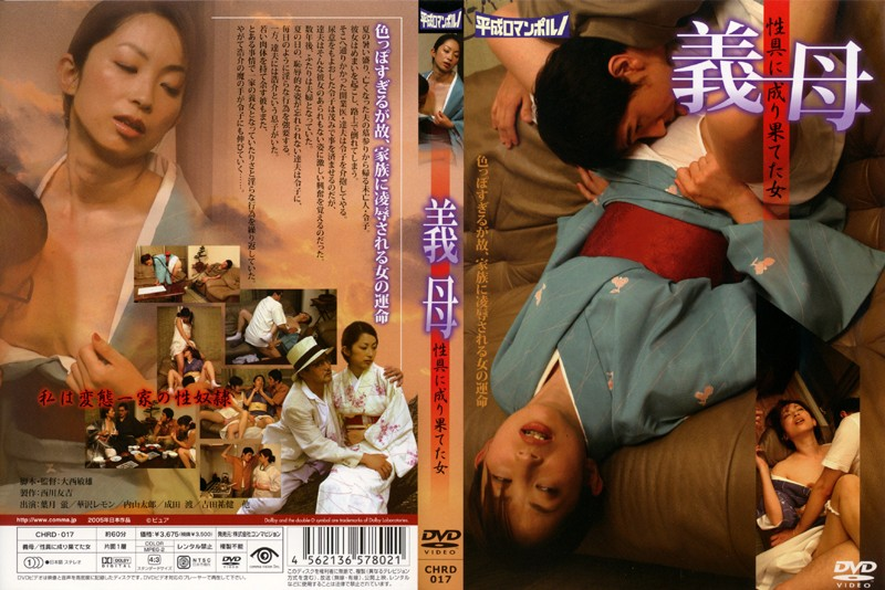CHRD-017 Mother-in-law Become Exhausted Woman Sex Toy