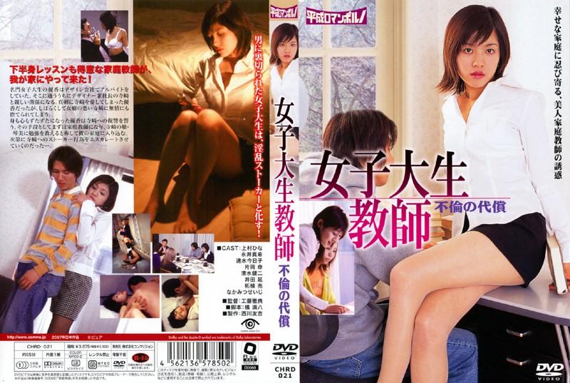 CHRD-021 The Price Of A College Student Affair Teacher (Konmabijon) 2008-04-25