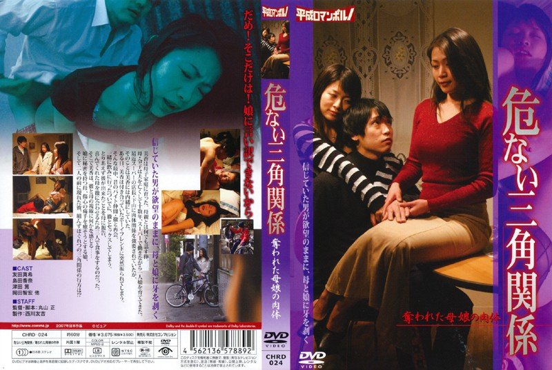 CHRD-024 Body Of Mother And Daughter Was Robbed Of Dangerous Love Triangle