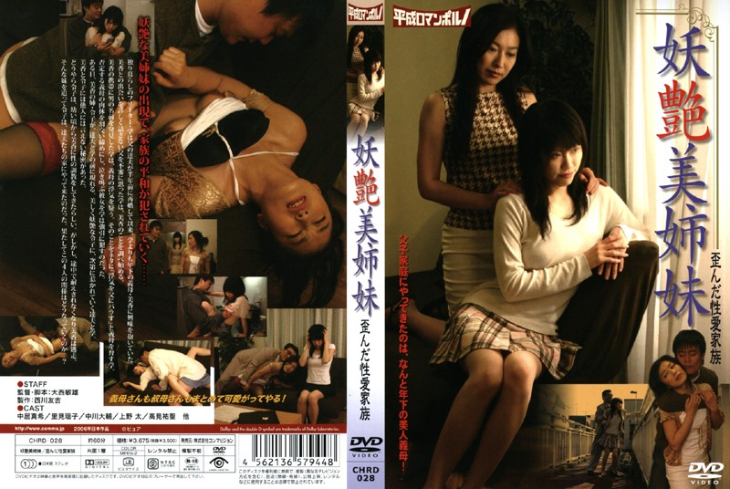 CHRD-028 Erotic Sister Distorted Family Bewitching Beauty (Konmabijon) 2008-11-25