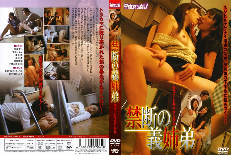 CHRD-034 Triangle Taboo Brother Sister-in-law Of Abstinence (Konmabijon) 2009-05-25