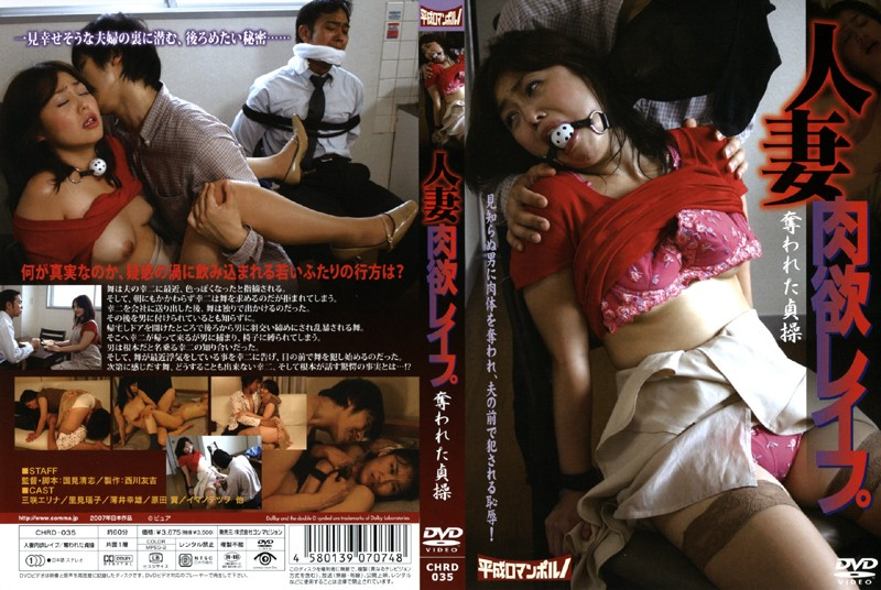 CHRD-035 Married Lust Rape Chastity Was Robbed