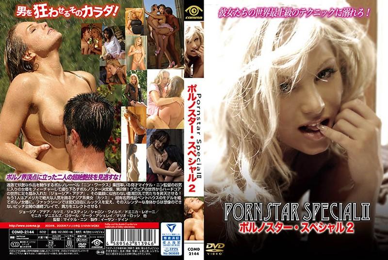 [COMD-2144] ポルノスター・スペシャル 2