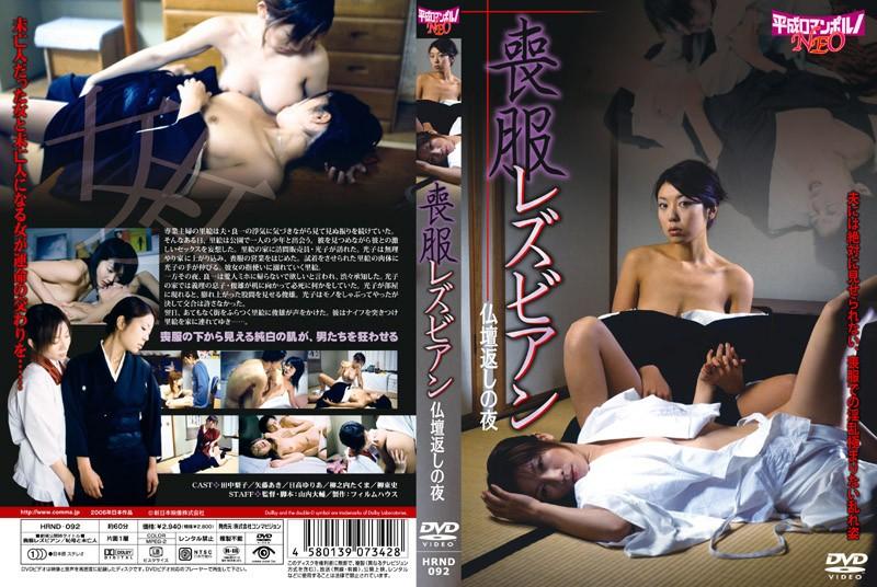 [HRND-092] 喪服レズビアン 仏壇返しの夜 田中梨子 HRND