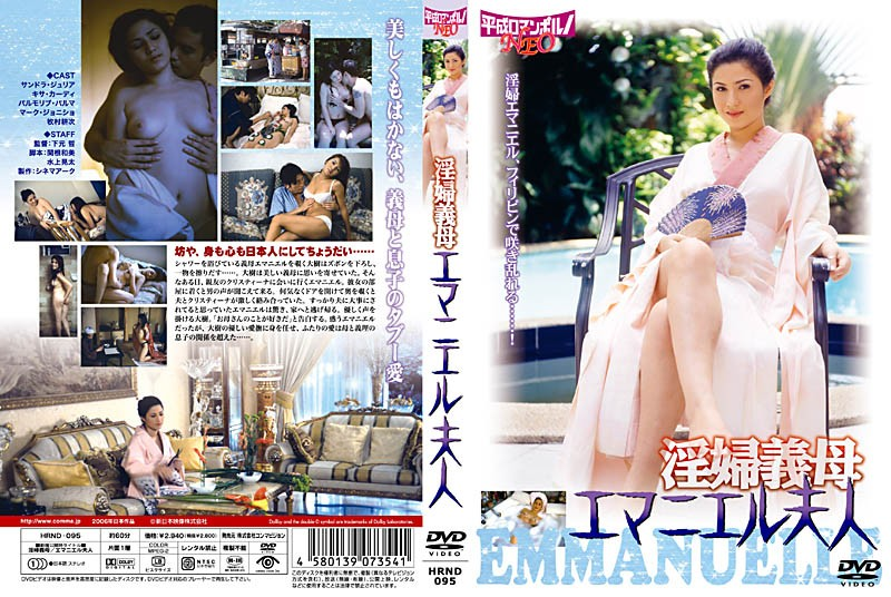 HRND-095 Emmanuelle Prostitute Mother-in-law