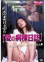 HRND-115 - 川奈まり子の「愛の病棟日誌」  - JAV目錄大全 javmenu.com