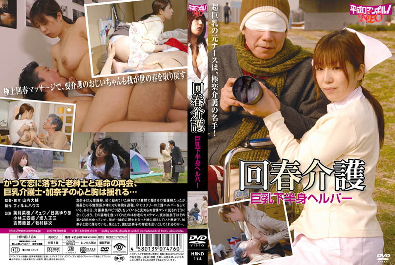 HRND-124 Big Lower Body Rejuvenated Care Helper (Konmabijon) 2012-05-03