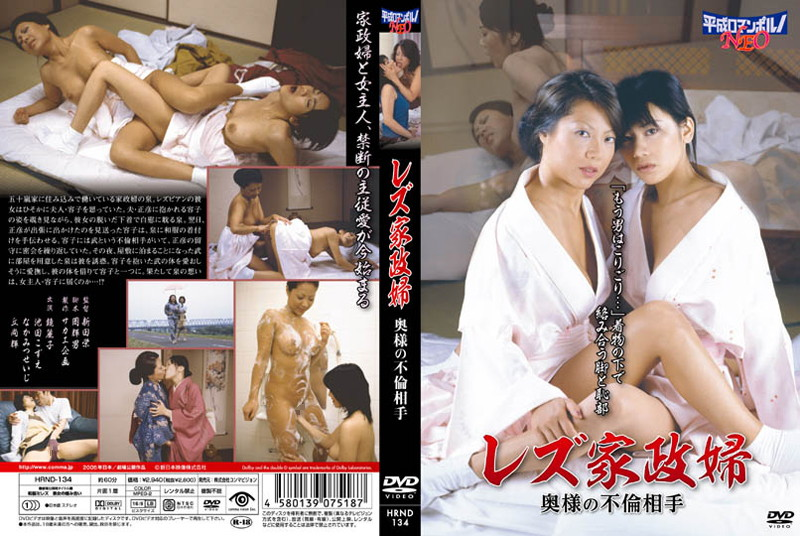HRND-134 Partner infidelity of his wife housekeeper Lesbian (Konmabijon) 2012-08-03