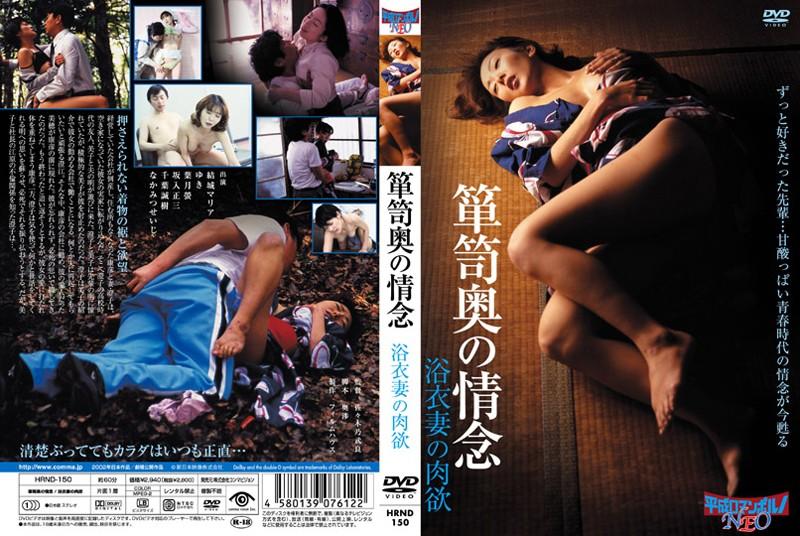 HRND-150 Carnal Passions Yukata Wife In The Back Chest Of Drawers (Konmabijon) 2013-04-05