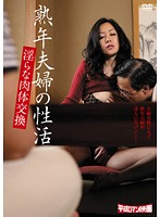 HRND-185 Sex-and / Indecent Physical Exchange Of Middle Age Couple