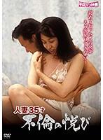 人妻35才 / 不倫の悦び