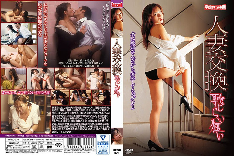 HRND-271 Married Woman Exchange / Shameful Crazy