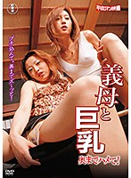 HRND-283 Mother-in-law And Big Breasts Saddle To The Back!