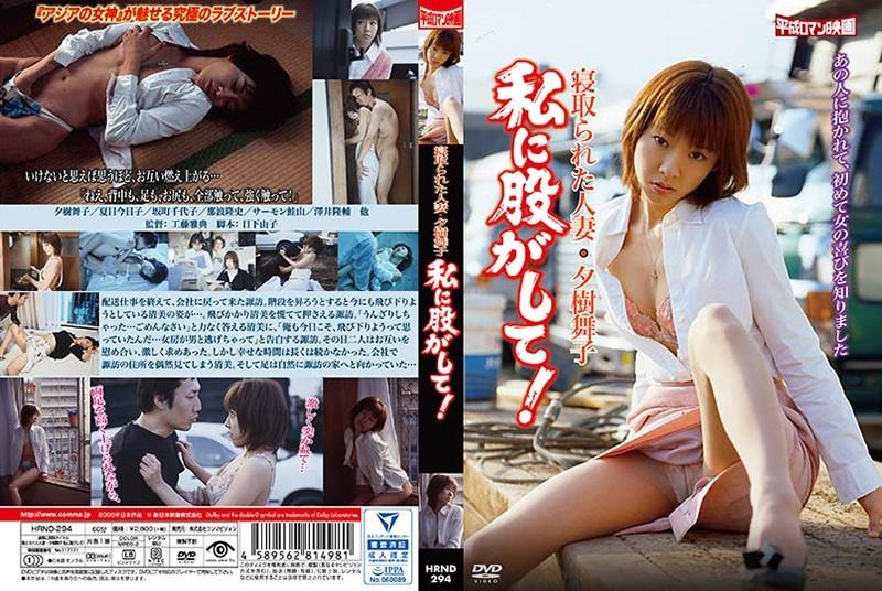 [HRND-294] 寝とられた人妻・夕樹舞子 私に股がして!