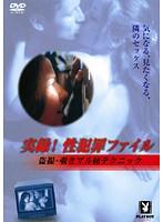 PBCD-068 - 実録!性犯罪ファイル 盗撮・覗きマル秘テクニック  - JAV目錄大全 javmenu.com