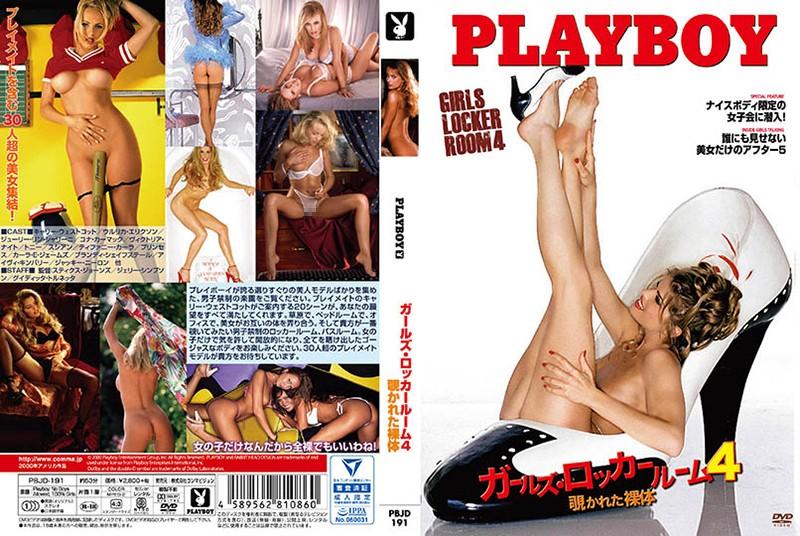 [PBJD-191] ガールズ・ロッカールーム 4 / 覗かれた裸体  ランジェリー  洋版  白人女優 PBJD