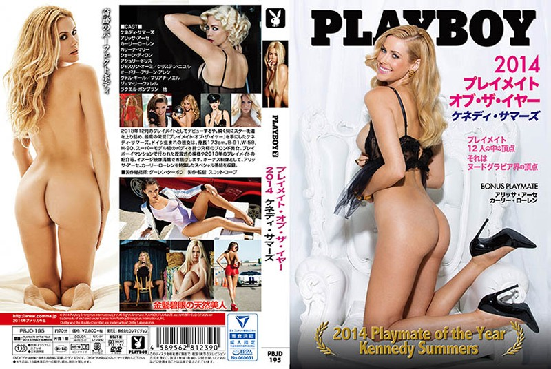 PBJD-195 Playmate Of The Year 2014 / Kennedy Summers