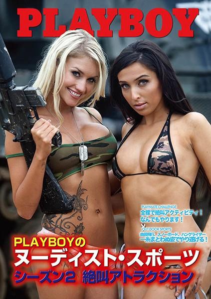 [PBJD-199] PLAYBOYのヌーディスト・スポーツ シーズン 2 / 絶叫アトラクション イメージビデオ アクション・格闘 洋ピン・海外輸入