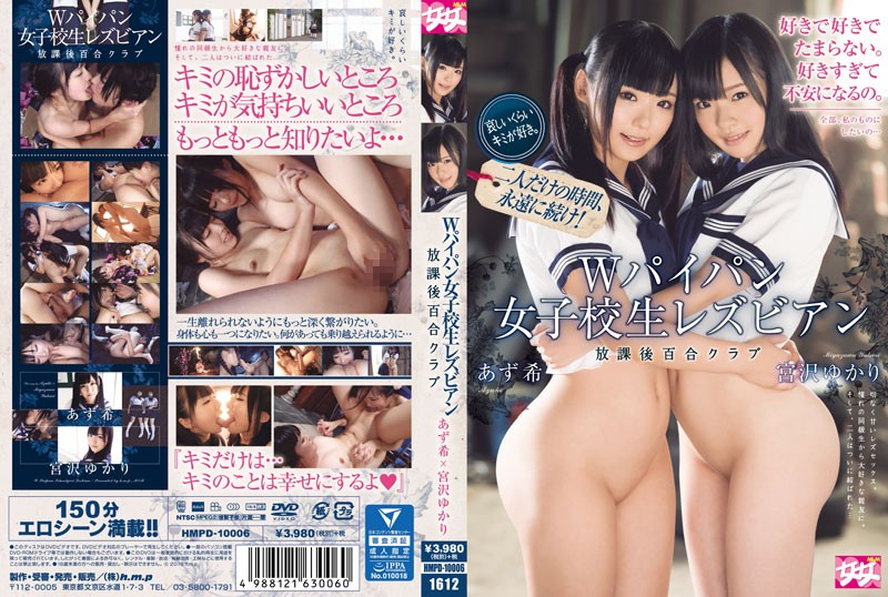 HMPD-10006 W Shaved School Girls Lesbian After School Lily Club