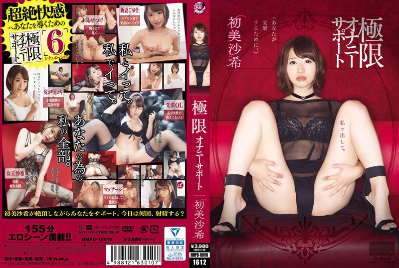 "HMPD-10010 Extreme Masturbation Support ""For You To Awake"" Hatsumisa Nozomi"