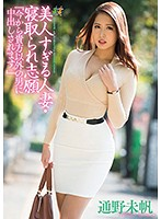 "HMPD-10022 Beauty Too Married Netora Are Volunteers ""from Now Will Be Out Mid-to Man Other Than You. "" Miho Tohno"