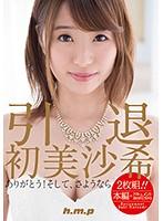グラビアアイドル Eカップ 初美沙希 Hatsumi Saki 作品集