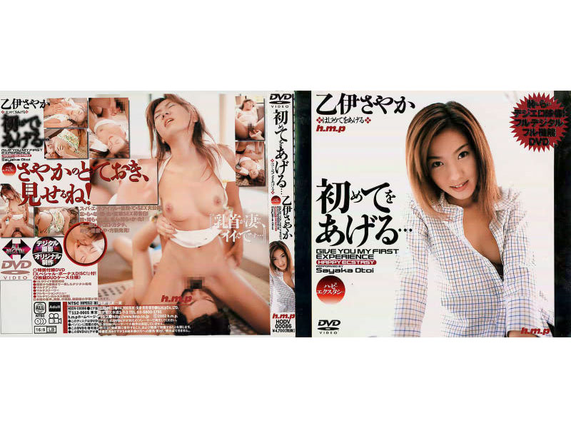 HODV-00086 Increase For The First Time ... Happy B Sayaka Ito Ecstasy (H.m.p) 2002-01-16