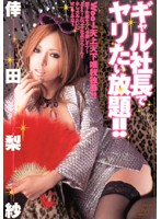 HODV-20402 Do Whatever You Want With Gal President!! Risa Koda