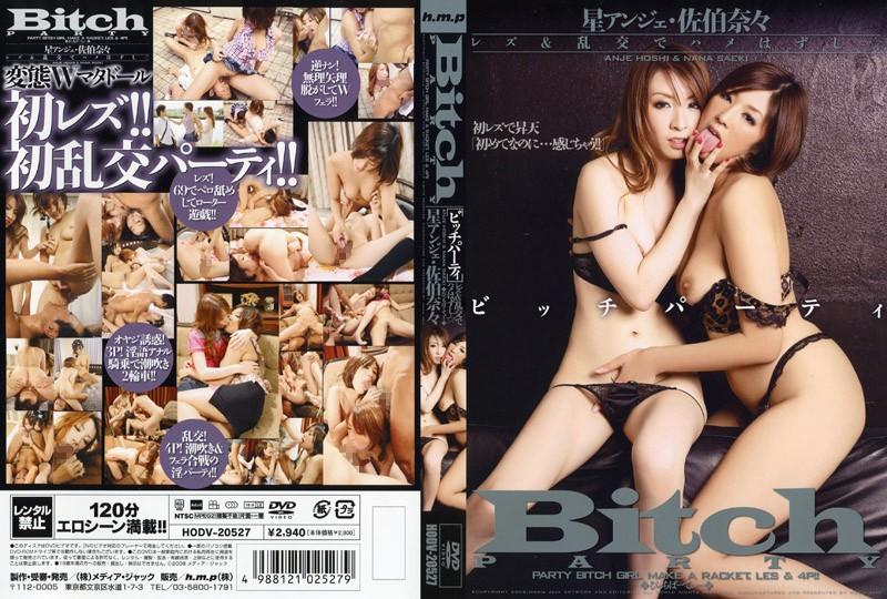 HODV-20527 Angers-star Nana Saeki Bitch PARTY [Bitch Party People