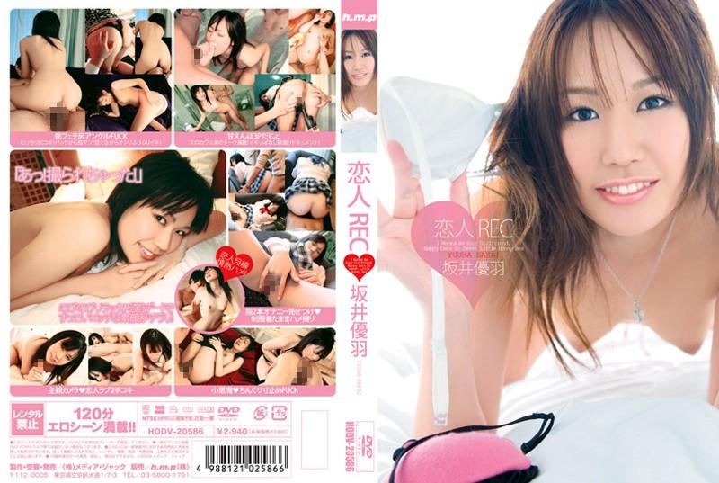 HODV-20586 Yu Sakai REC Wing Lover