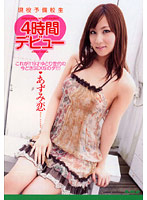 HODV-20656 Azumi Ren - Love Raw Prep Debut Four Hours Active Duty