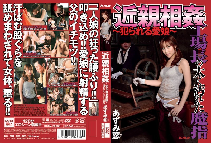 HODV-20668 Azumi Finger Thick Dirty Love Magic Plant To Be Prisoners ~ ~ Daughter Incest