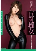 HODV-20669 Aizawa Rina - Filthy Busty G-cup, Pretend Hip Too Selfish