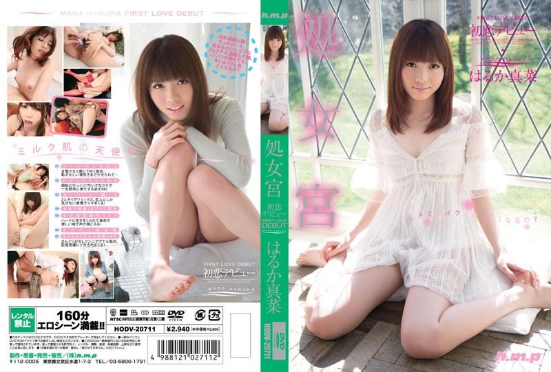 HODV-20711 Haruka Suzumiya Hatsukoi Debut Mana Virgin