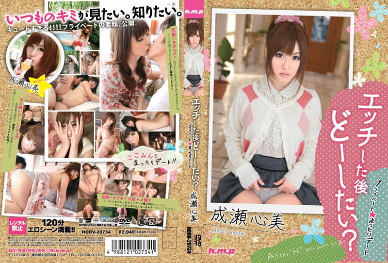 HODV-20734 Do You Want To Have Sex After?Heart And Naruse Private ‰÷  Chillin Date