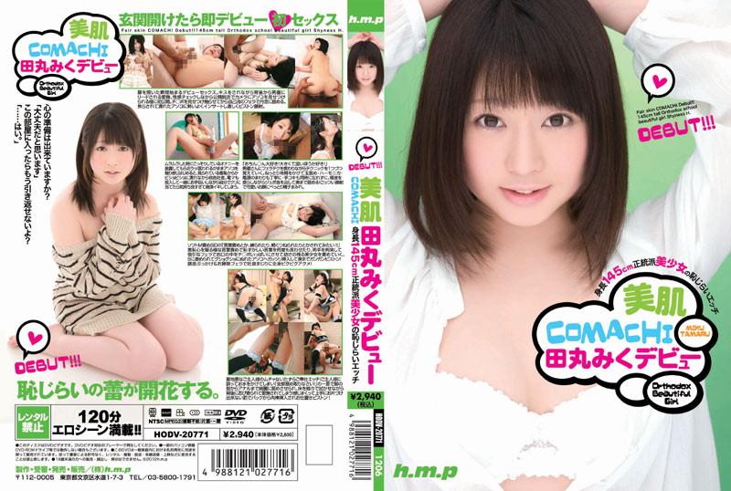 HODV-20771 Tamaru COMACHI Debut Miku Skin