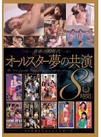 HODV-20776 - 青春の90年代 オールスター夢の共演 8時間  - JAV目錄大全 javmenu.com