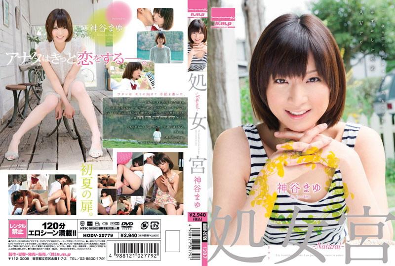 HODV-20779 Kamiya ~ natural ~ virgin brow Palace