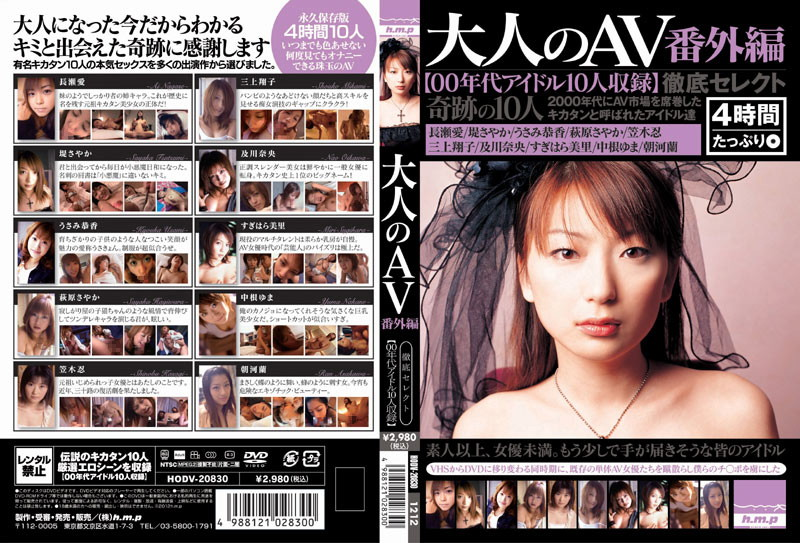 HODV-20830 [00] Song 10 Bangaihen AV Idol Age Of Adult (H.m.p) 2012-12-07