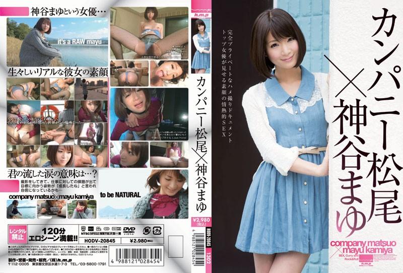 HODV-20845 カンパニー松尾×神谷まゆ
