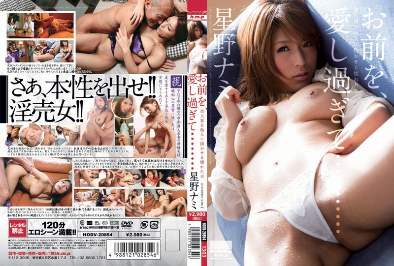 HODV-20854 Nami Hoshino Husband Broke My Beautiful Wife ... Inspire Others To Love Too Much And You