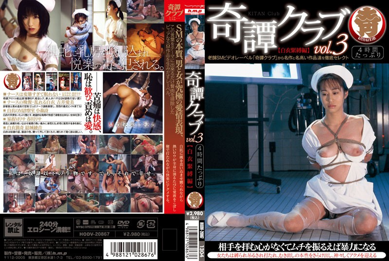 HODV-20867 Kitan Club Vol.3 [ed] Bondage White Coat