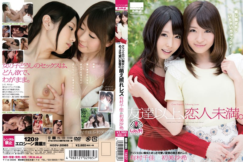 HODV-20985 Lesbian Shy Moe Transformation Of Cute And Messa Slut Have Kussoero