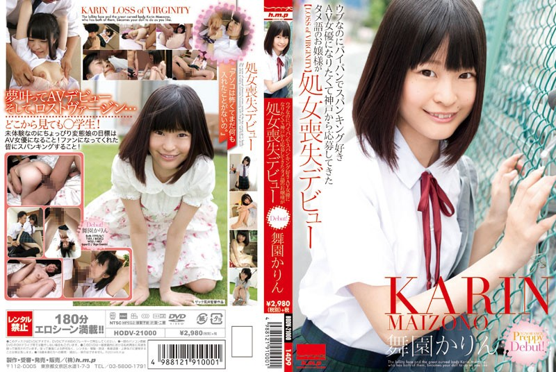 HODV-21000 Tame Young Lady Of Words Have Been Submitted From Kobe Because I Wanted To Become A Spanking Favorite AV Actress Shaved Though It Is Naive Virgin Loss Debut Mai Zoo Karin (H.m.p) 2014-09-05