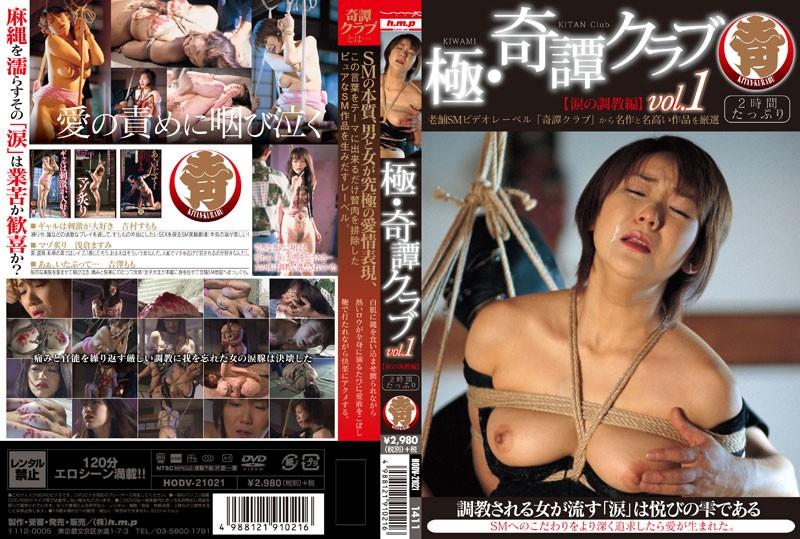 HODV-21021 [Torture Hen Tears] Kitan Club Vol.1 Very (H.m.p) 2014-11-07