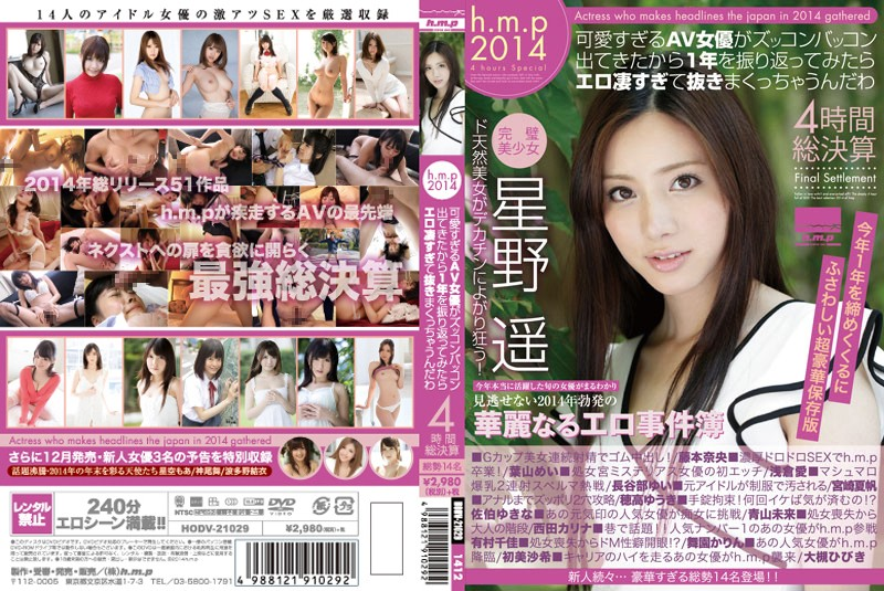 HODV-21029 Hmp 2014 4 Hours I'm Erotic Would Like Crazy Punching Too Terrible If You Look Back A Year Because Too Cute AV Actress Came Out Zukko Down Bakkon Culmination (H.m.p) 2014-12-05