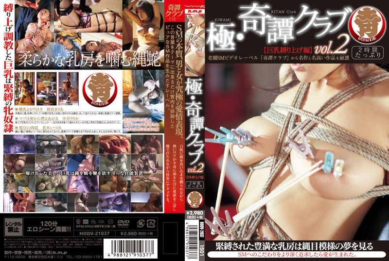 HODV-21037 [Ed Tied Up Big Tits] Very-Kitan Club Vol.2