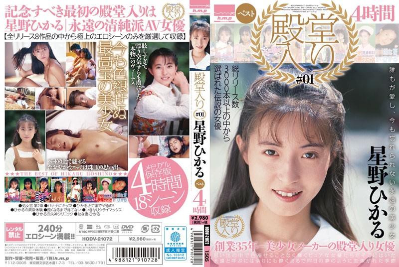HODV-21072 Hall Of Fame # 01 Hoshino Hikaru Best 4 Hours (H.m.p) 2015-05-01